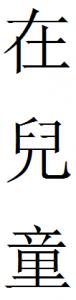 enfants_menu_chinois