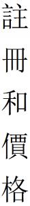 inscriptionTarif_menu_chinois